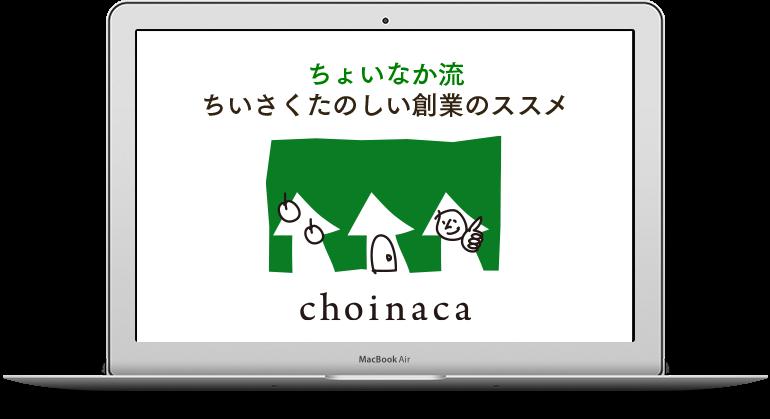 choinaca_mac