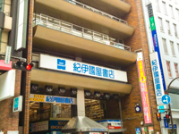 紀伊国屋 新宿本店 6階