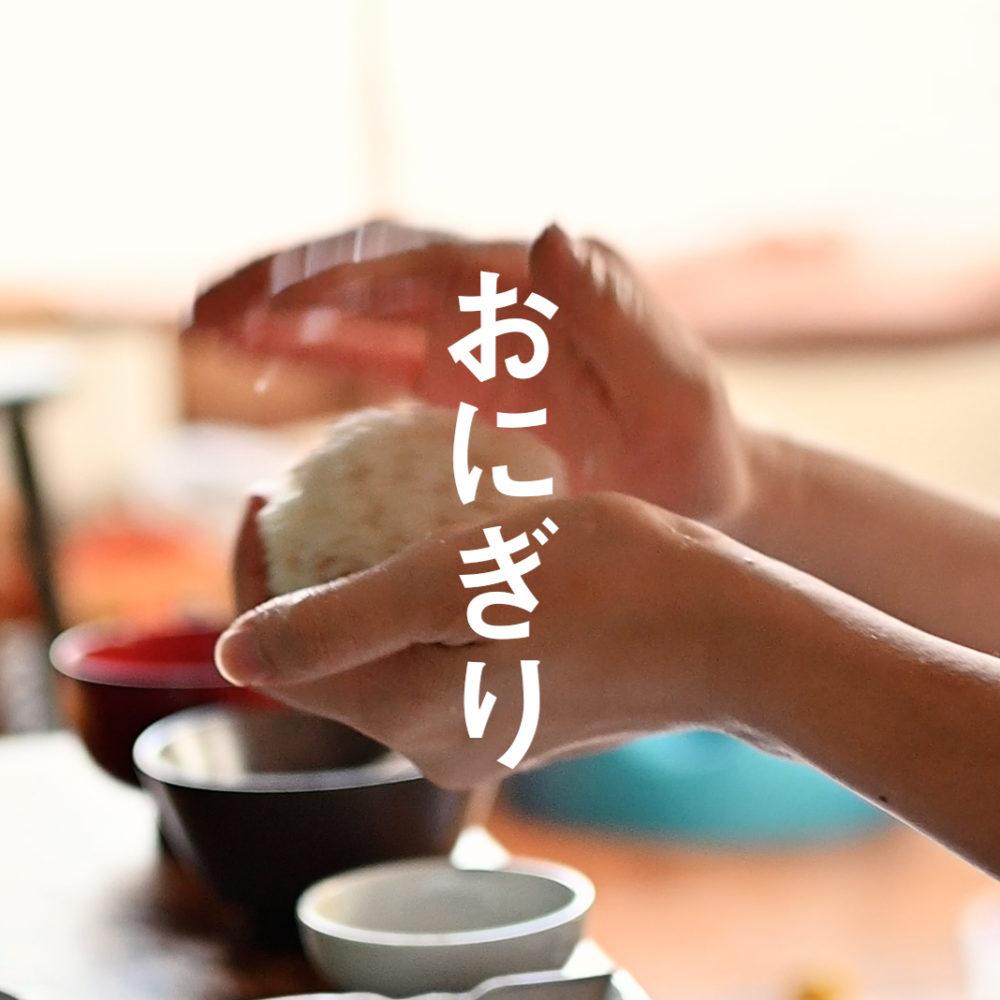 That's Cooking(雑クッキング) vol.05 おにぎり