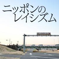 【3/14から!】世界を動かすわたしの提言「日本のレイシズムにアクションする3日間」