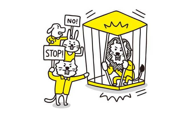 ウサギも犬も共通点を見付けて手を取り合おう 『檻の中のライオン(かもがわ出版)』より イラスト:今井ヨージさん