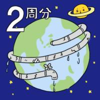 老朽化した水道管は地球2週分