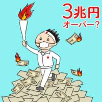 東京オリンピックの開催経費