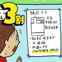 日本在住外国人のうち、およそ3割が差別を受けた経験がある