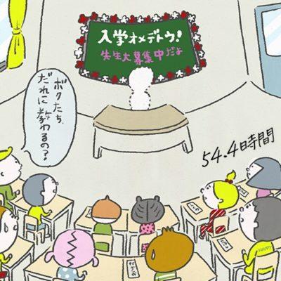 「働きすぎ」な日本の教員。小学校教員の一週間の労働時間