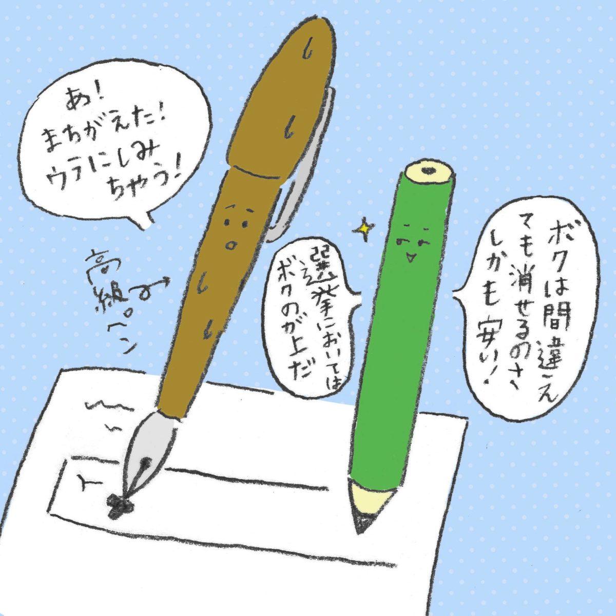 【コーナー名】選挙おもしろ小ネタ集 【コーナー名】選挙おもしろ小ネタ集 100% 10 投票用紙の記入、なぜ鉛筆? スクリーン リーダーのサポートが有効になっています。 投票用紙の記入、なぜ鉛筆? 匿名クアッガ さんがドキュメントの編集を終了しました。