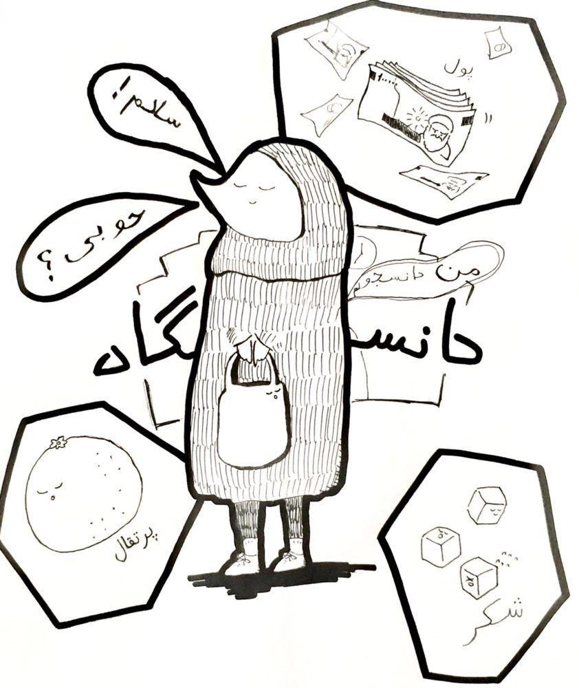 イランのえなちゃんのイラスト