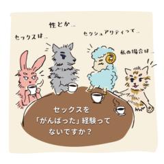 アモ会レポートvol.01タイトル