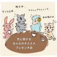 あも会〜性に関するみんなのオススメプレゼン大会〜