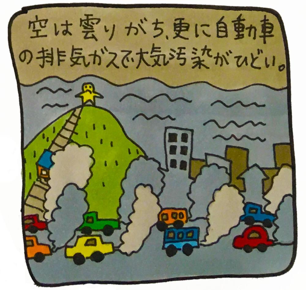 大気汚染もある