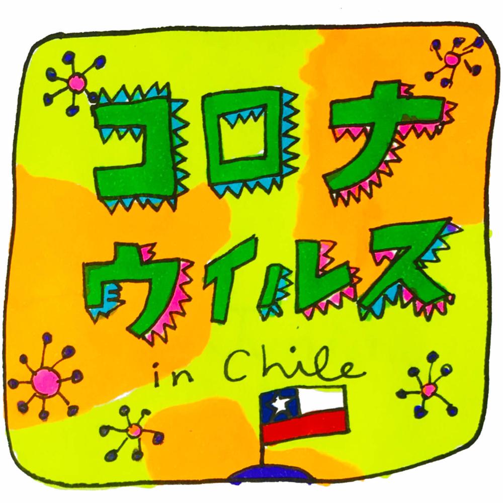 コロナウイルスinチリ/地球のウラ側からオラー!第8話タイトル画像