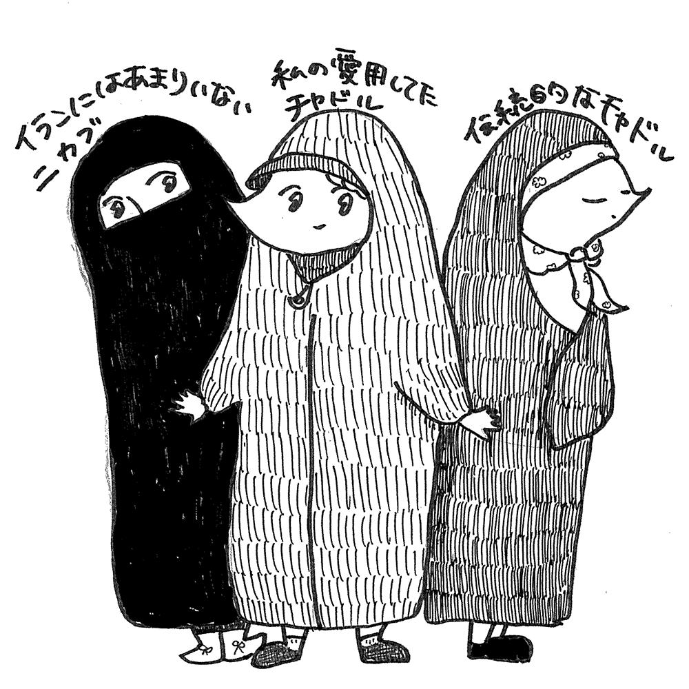 イランのえなちゃんチャドルのイラスト