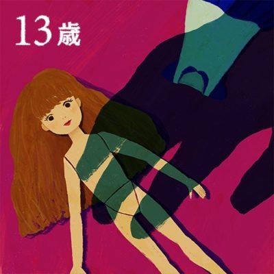日本のジェンダーギャップ_性的同意年齢13歳