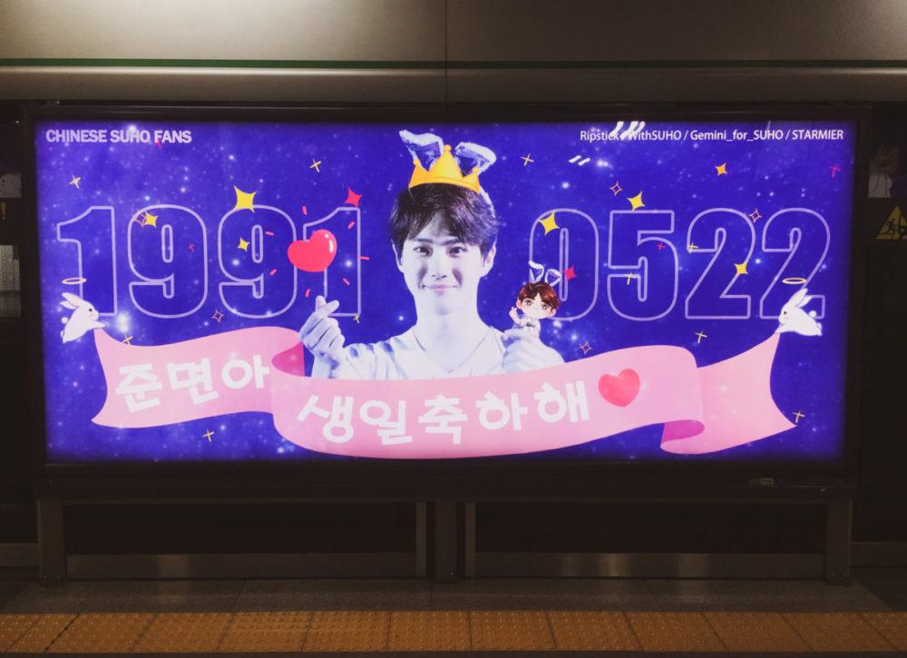 K-popスターのお誕生日おめでとう広告