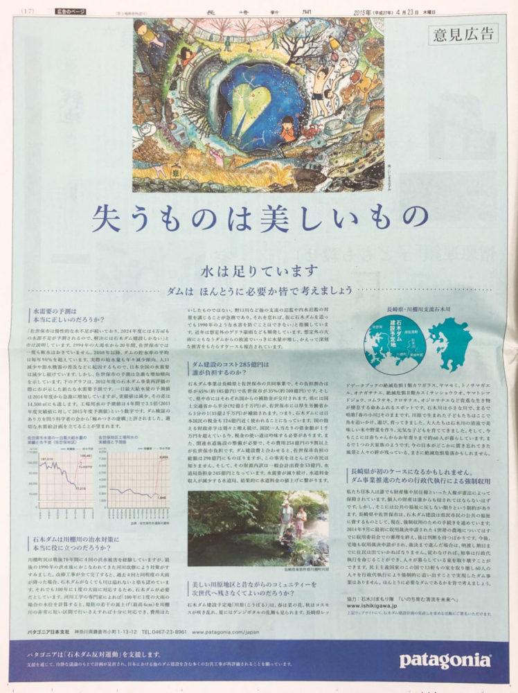 長崎新聞に掲載された、石木ダムに関する意見広告