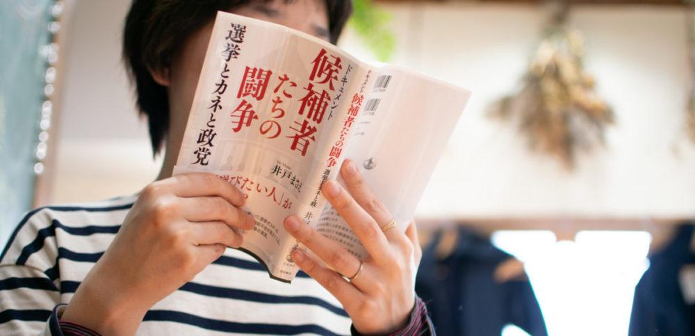 井戸まさえさん『候補者たちの闘争―選挙とカネと政党―』表紙