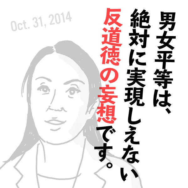 次世代の党・杉田水脈の失言(2014年10月31日)