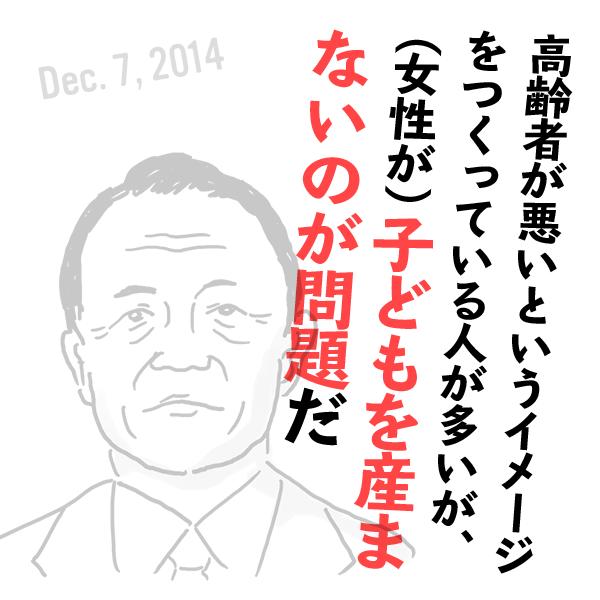 自民党・麻生太郎の失言(2014年12月7日)