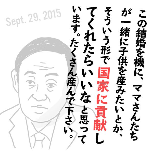 自民党・菅義偉の失言(2015年9月29日)