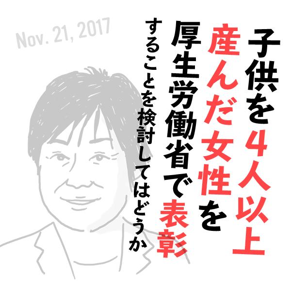 自民党・山東昭子の失言(2017年11月21日)