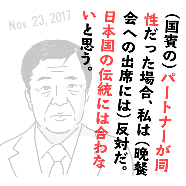 自民党・竹下亘の失言(2017年11月23日)
