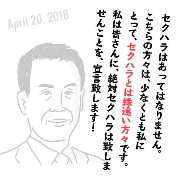自民党・長尾敬の失言(2018年4月20日)