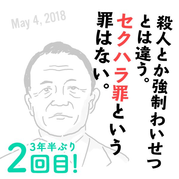 自民党・麻生太郎の失言(2018年5月4日)