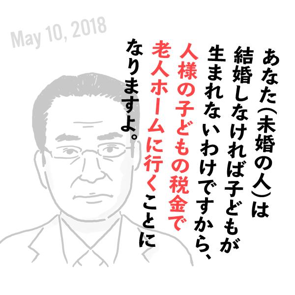 自民党・加藤寛治の失言