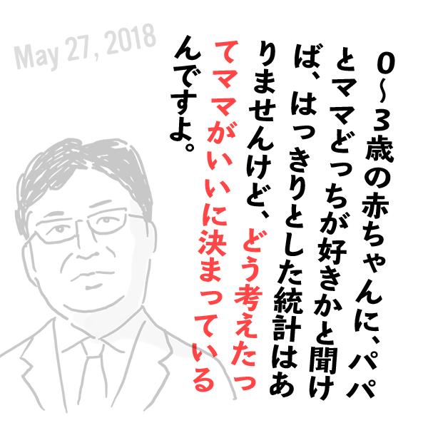 自民党・萩生田光一の失言(2018年5月27日)