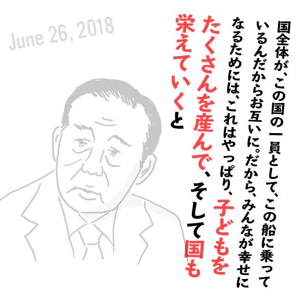 自民党・二階俊博の失言(2018年6月26日)