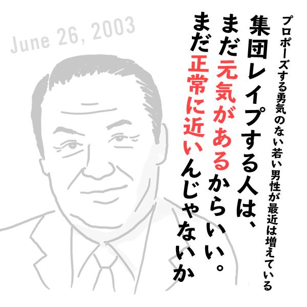 自民党・太田誠一の2003年6月26日の失言