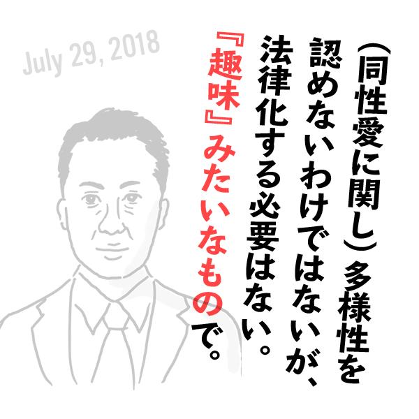 自民党・谷川とむの失言(2018年7月29日)