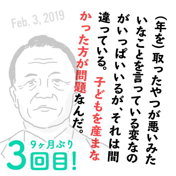 自民党・麻生太郎の失言(2019年2月3日)