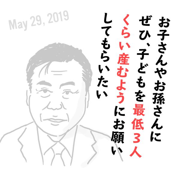 自民党・桜田義孝の失言(2019年5月29日)