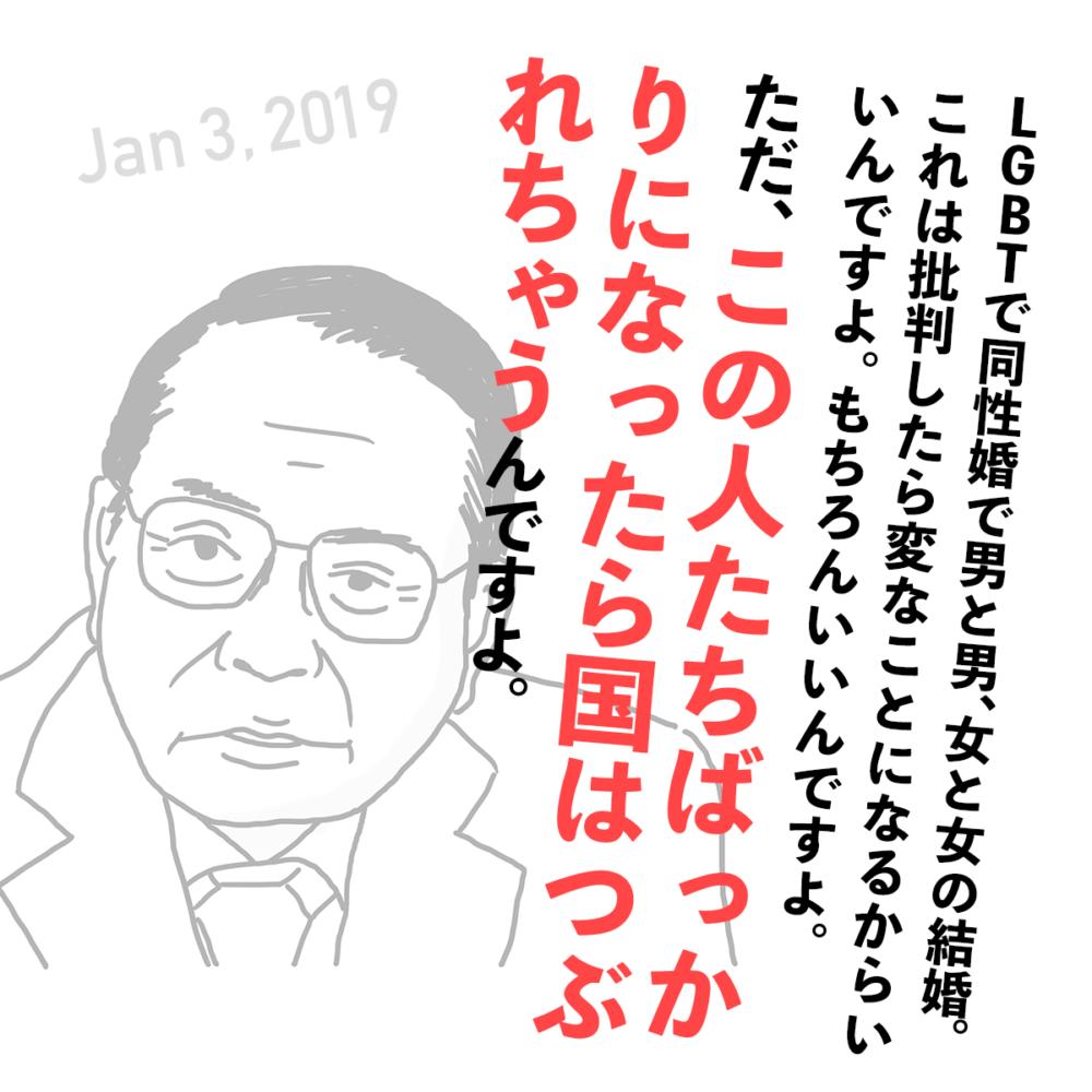 衆院議員・自民党の平沢勝栄氏のジェンダー失言(2019年1月3日)