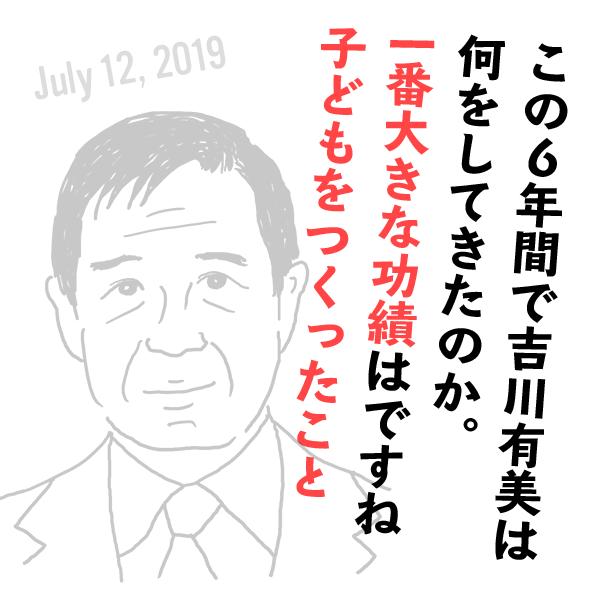 三ツ矢憲生(衆議院議員・自民党)の失言