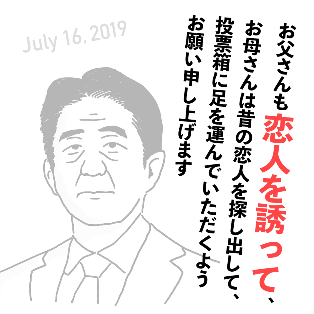 安倍晋三(内閣総理大臣・自民党)のジェンダー失言(2019年7月16日)
