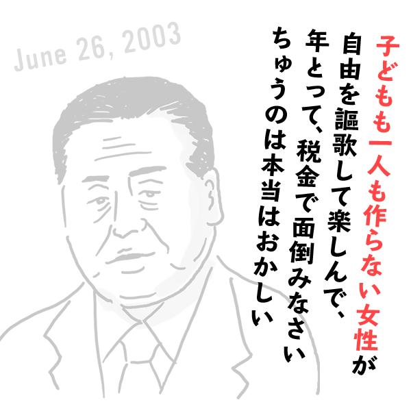 自民党・森 喜朗の失言(2003年6月26日)