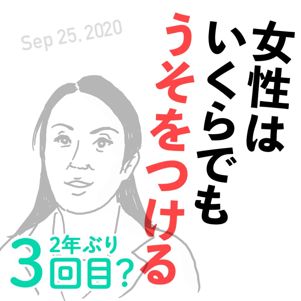 杉田水脈(衆議院議員・自民党)の失言