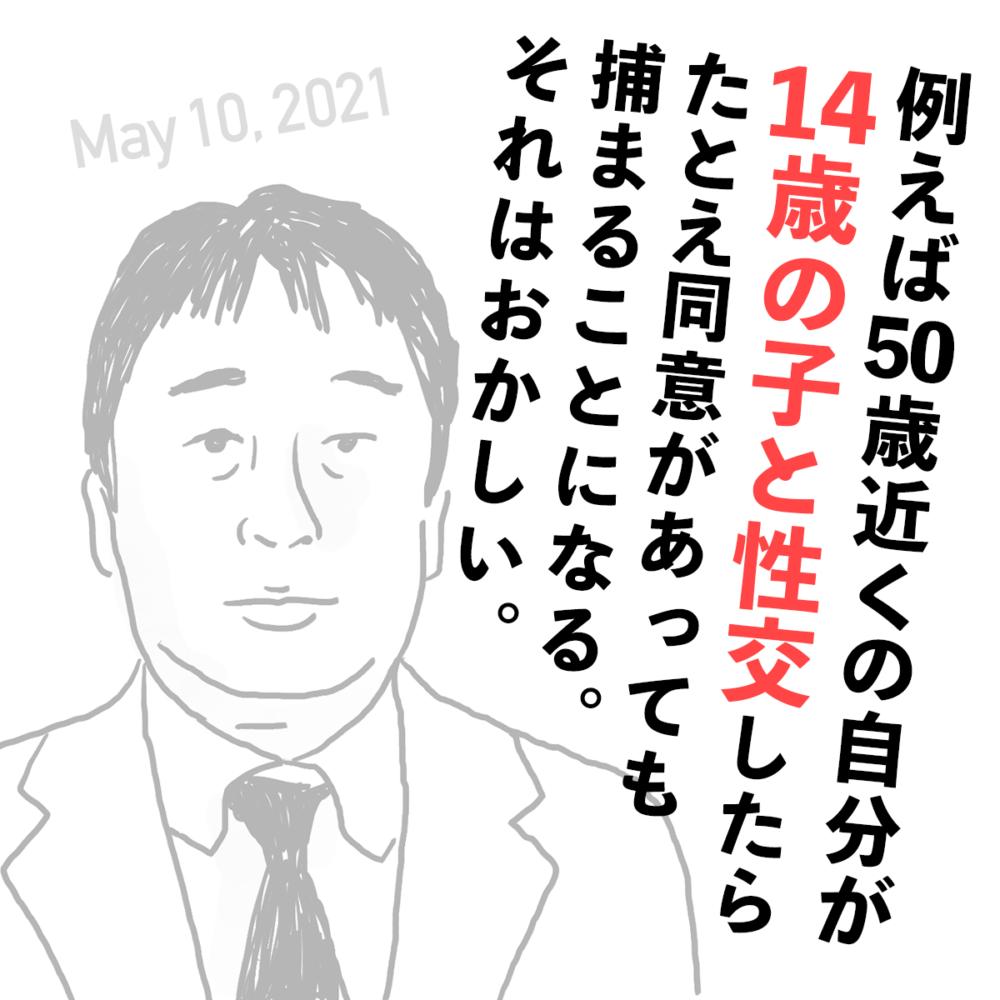 本多平直(衆議院議員・立憲民主党)