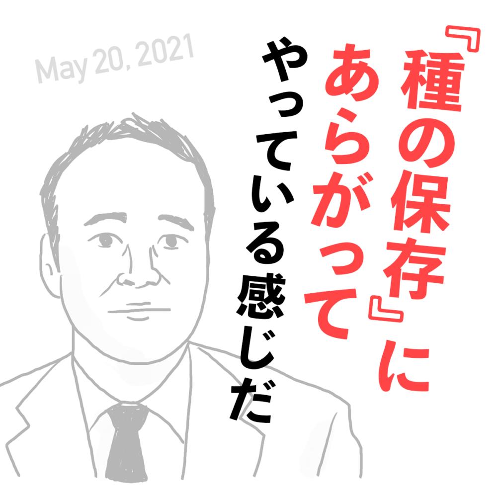 簗(やな)和生(衆議院議員・自由民主党)