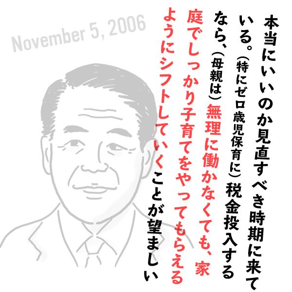 自民党・下村博文の失言(2006年11月5日)
