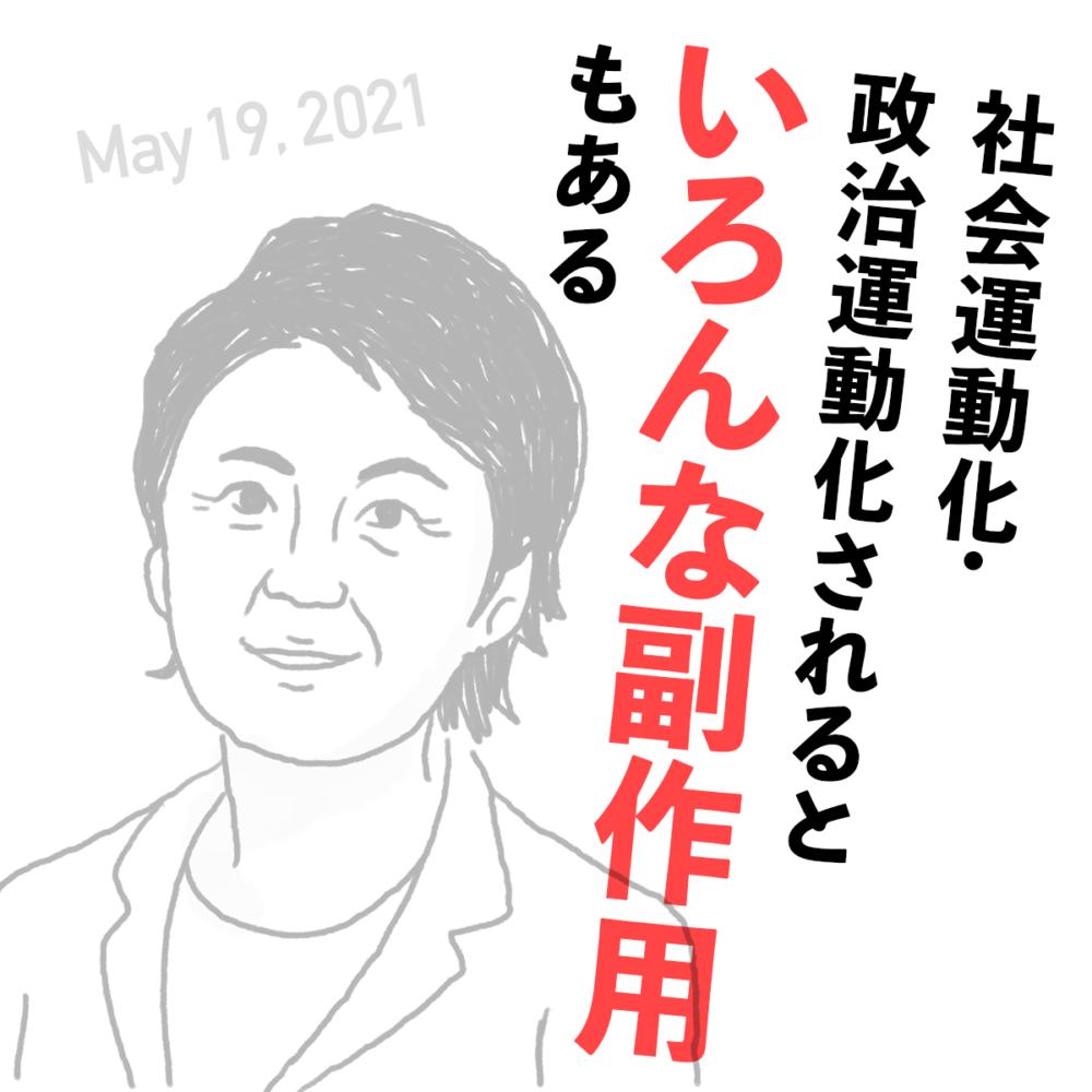 山谷えり子(参議院議員・自由民主党)