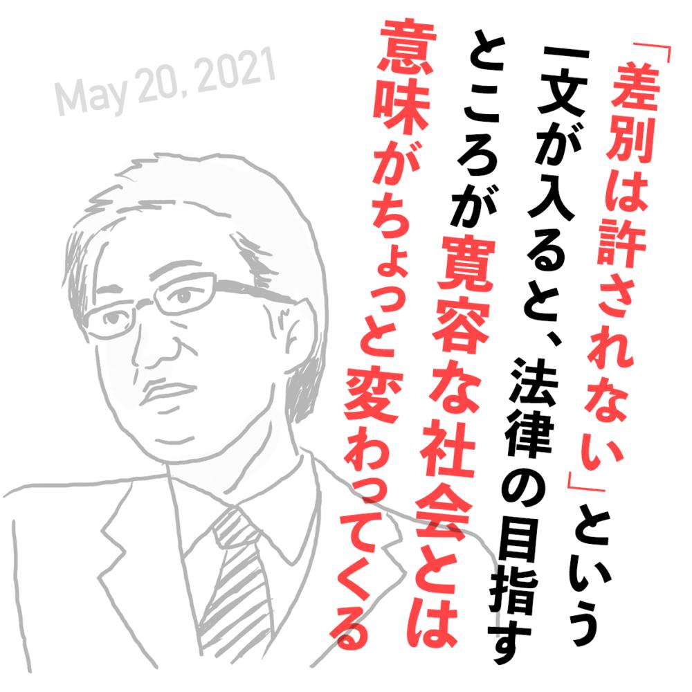 西田昌司(参議院議員・自由民主党)