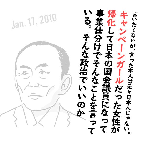 無所属・平沼赳夫の失言(2010年1月17日)