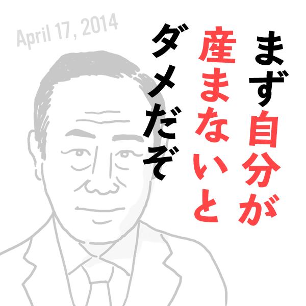 自民党・大西英男の失言(2014年4月17日)