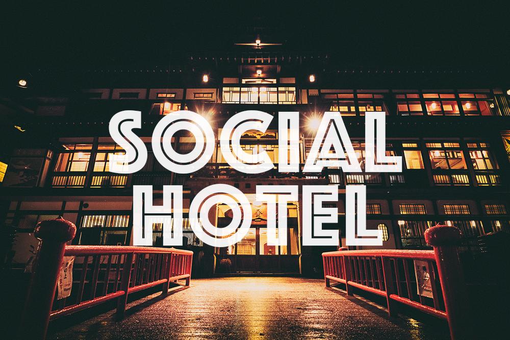 ソーシャルホテル