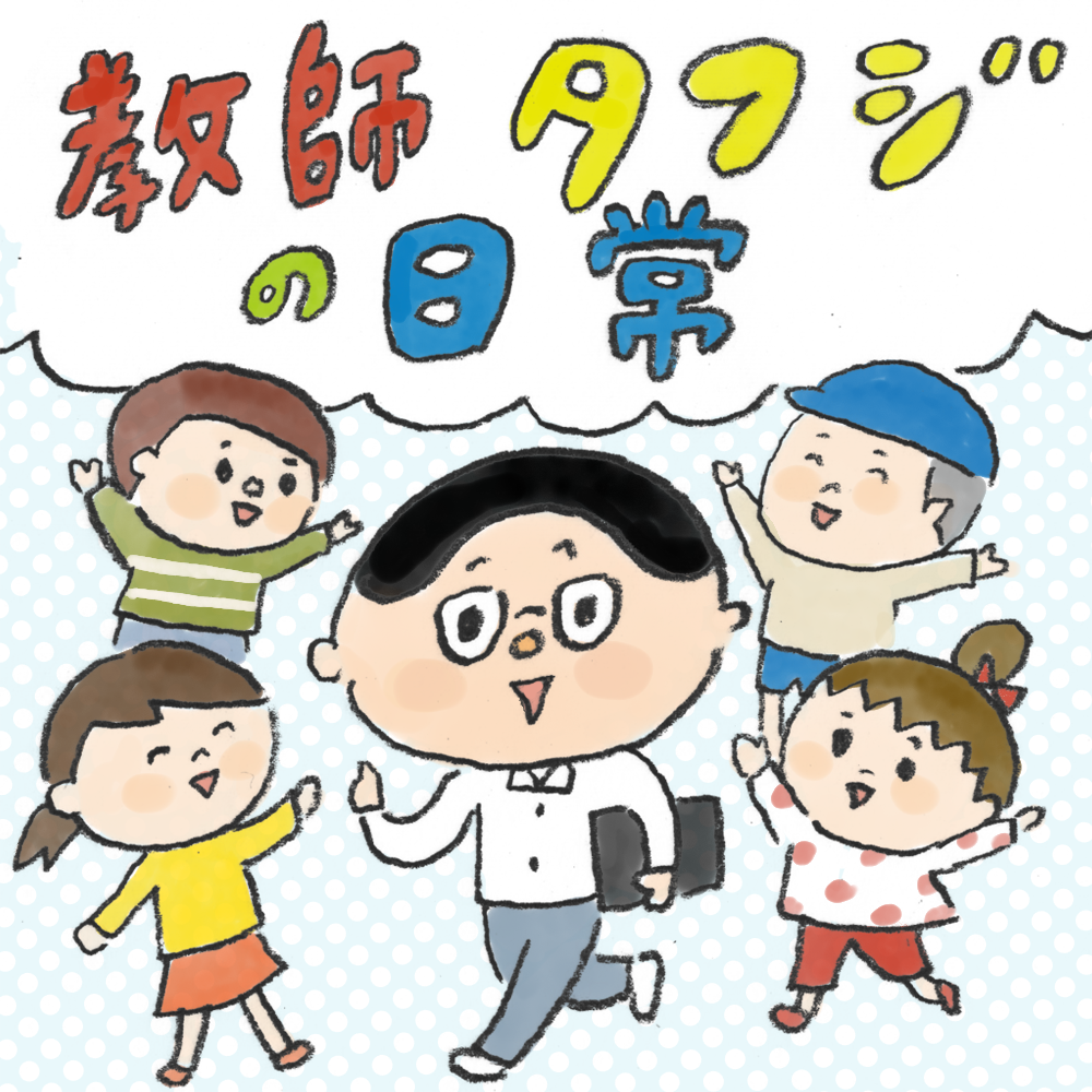 教師タフジの日常タイトルイメージ