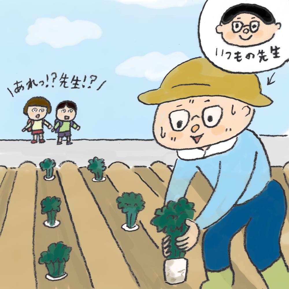 教員あるある:意外と、農業に触れる