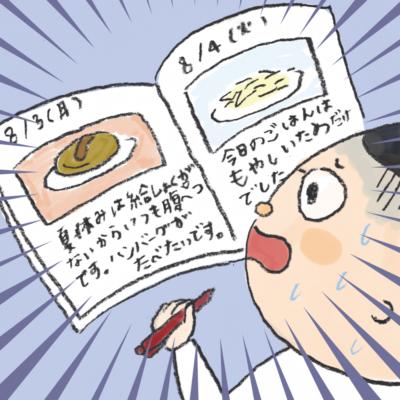 教員あるある:子どもたちを通して、日本の現実を知る